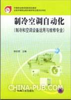 制冷空调自动化(制冷和空调设备运用与维修专业)