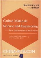 炭材料科学与工程