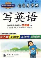 写英语新课标人教版英语三年级上册