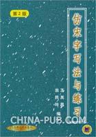 仿宋字写法与练习(第2版)