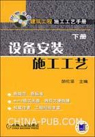 设备安装施工工艺(下册)(附光盘)
