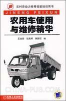 农用车使用与维修精华
