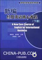 (特价书)新编经贸英语核心教程(下册)