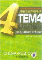 TEM4完形、语法和词汇