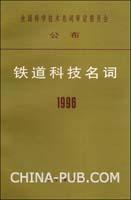 铁道科技名词1996