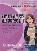 银行柜员业务实训(金融事务专业)(含光盘)[按需印刷]