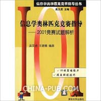 信息学奥林匹克竞赛指导:2001竞赛试题解析