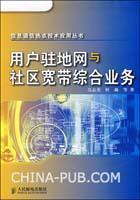 (特价书)用户驻地网与社区宽带综合业务
