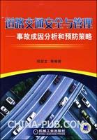 道路交通安全与管理-事故成因分析和预防策略