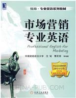 市场营销专业英语