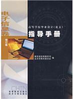 高等学校毕业设计(论文)指导手册.电子信息卷(修订版)