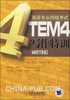 英语专业四级考试写作特训