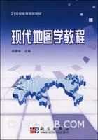 现代地图学教程