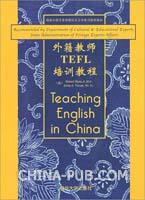 外籍教师TOEFL培训教程