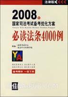 2008年国家司法考试备考优化方案必读法条4000例(法律版)