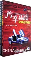 (特价书)汽车总动员:全球名车概览(全彩印刷)(上、下册)