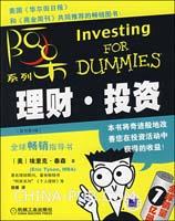 理财.投资(原书第4版)