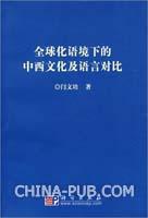 全球化语境下的中西文化及语言对比