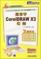 跟我学CorelDRAW X3绘图