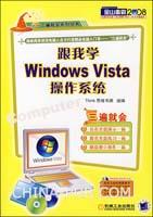 跟我學Windows Vista操作系統_pdf電子書下載