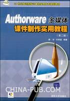 Authorware多媒体课件制作实用教程(第二版)