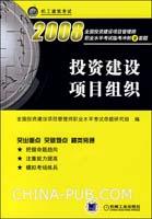 2008投资建设项目组织