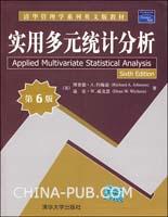 实用多元统计分析(第6版)(英文版)