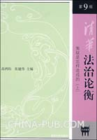 冤狱是怎样造成的(上)-清华法制论衡(第9辑)