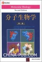 分子生物学-[第二版]