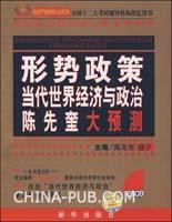 2008全国硕士研究生入学考试用书:形势政策.当代世界经济与政治陈先奎大预测