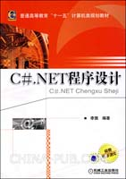 C#.NET程序设计