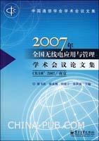 2007年全国无线电应用与管理学术会议论文集:CRAM'2007/南京