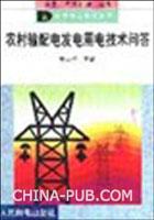 农村输配电发电用电技术问答