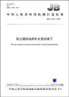 架空通信线路针式瓷绝缘子 JB/T 10584-2006