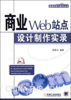 商业Web站点设计制作实录