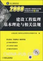 2008建设工程监理基本理论与相关法规