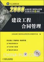 2008建设工程合同管理