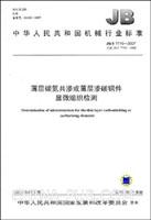 薄层碳氮共渗或薄层渗碳钢件显微组织检测JB/T7710-2007
