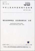 碳化硅特种制品 放应烧结碳化硅 方梁 JB/T 10614-2006