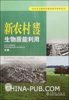 新农村建设生物质能利用[按需印刷]