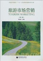 旅游市场营销(第二版)