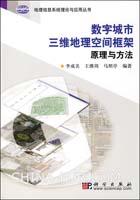 数字城市三维地理空间框架原理与方法