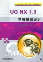 UG NX4.0三维机械设计