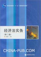 经济法实务(第二版)