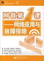 网管第1课-网络应用与故障排除