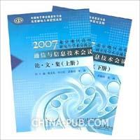 2007-北京地区高校研究生学术交流会通信与信息技术会议论文集-(上.下册)