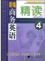 新编商务英语精读4(教学参考书)