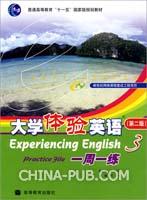大学体验英语一周一练.3-(第二版)
