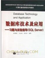 数据库技术及应用-习题与实验指导.SQL Server