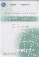 计算机网络实训教程-(第2版)